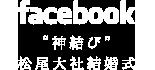 松尾大社 facebook